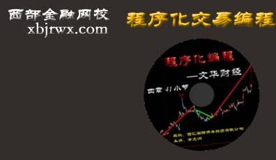文华财经程序化编程视频教程