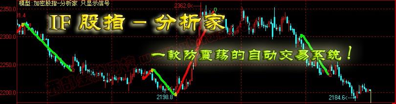 股指期货交易系统